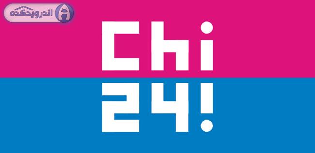 دانلود نرم افزار منظومه خبری چی۲۴؟ Chi24 v1.0.0