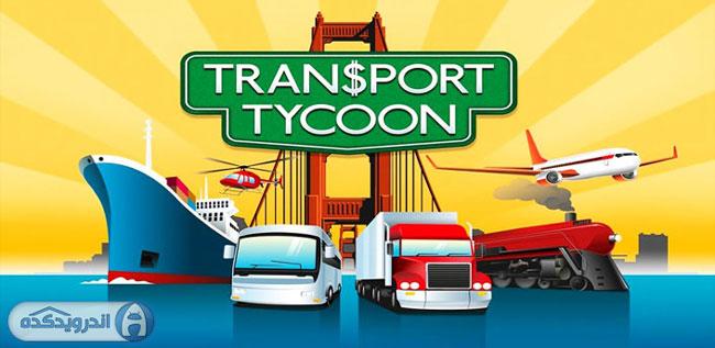 دانلود بازی سرمایه گذاری حمل و نقل Transport Tycoon v0.33.1124 همراه دیتا