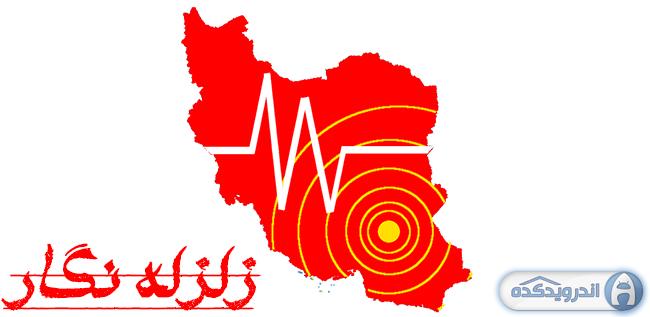 دانلود برنامه زلزله نگار Zelzele Negar v3.0.2