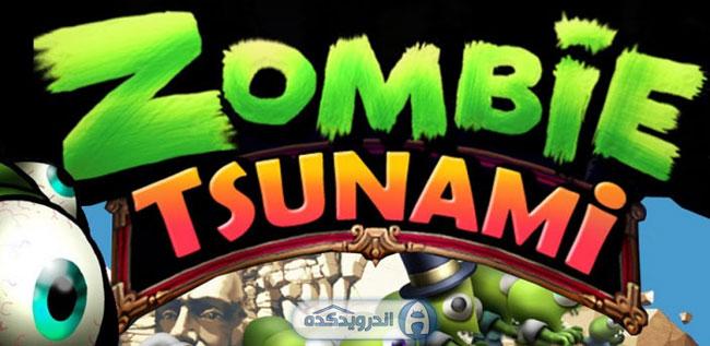 دانلود بازی سونامی زامبی Zombie Tsunami v1.6.32