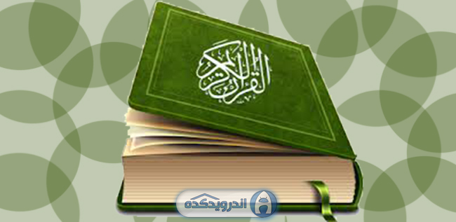 دانلود برنامه قران کریم Quran holy v1.2