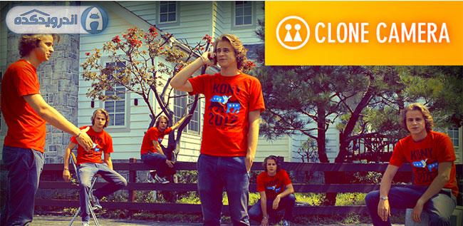 دانلود برنامه دوربین کلون Clone Camera v2.0