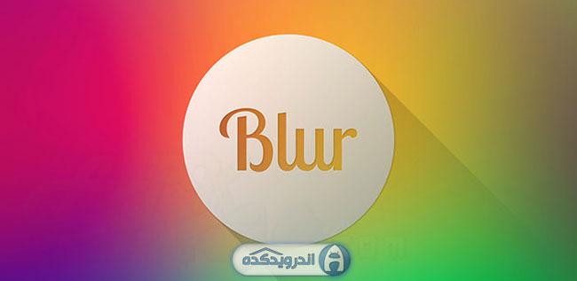 دانلود برنامه تبدیل عکس به والپیپر Blur v1.0.1