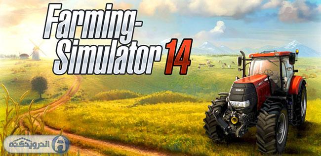دانلود بازی شبیه ساز کشاورزی Farming Simulator 14 v1.2.8 اندروید + پول بی نهایت + تریلر
