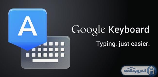 دانلود کیبورد گوگل Google Keyboard v4.0.21003.1557777 اندروید
