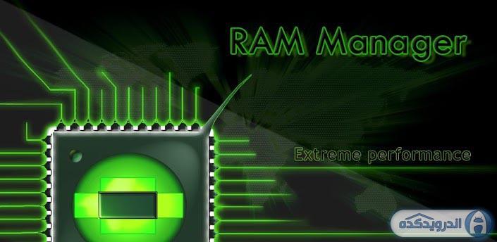 دانلود برنامه مدیریت رام RAM Manager Pro v5.3.3