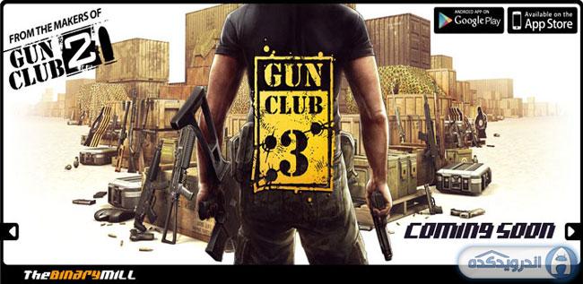 دانلود بازی باشگاه تفنگ ۳ : سلاح های مجازی Gun Club 3: Virtual Weapon Sim v1.5.6 همراه دیتا