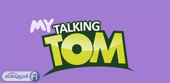 دانلود برنامه گربه سخنگو My Talking Tom v1.1
