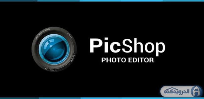 دانلود برنامه ویرایش تصاویر PicShop – Photo Editor v2.91.3