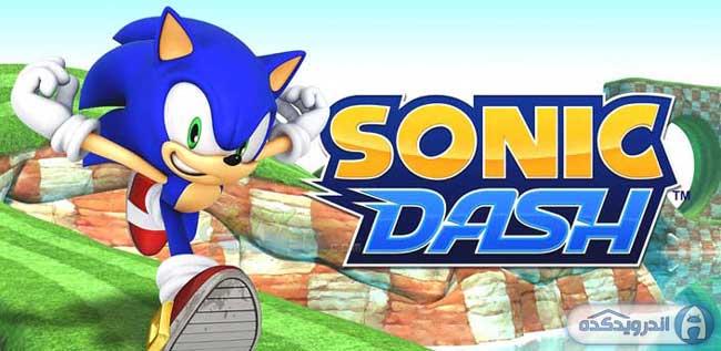 دانلود بازی سونیک Sonic Dash v2.1.2.Go اندروید – همراه دیتا + نسخه پول بی نهایت + تریلر