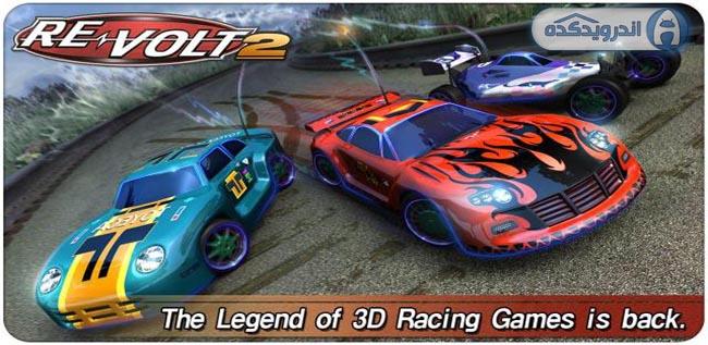 دانلود بازی مسابقات ماشین ها RE-VOLT 2 : Best RC 3D Racing v1.0.5