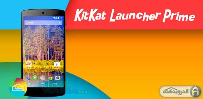 دانلود لانچر کیت کت KitKat Launcher Prime v1.5.2