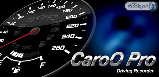 دانلود برنامه افزایش امنیت رانندگی CaroO Pro (Blackbox & OBD) v2.1.0