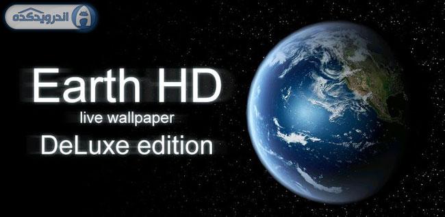 دانلود تصویر زمینه متحرک کره زمین Earth HD Deluxe Edition v3.4.1 اندروید + تریلر