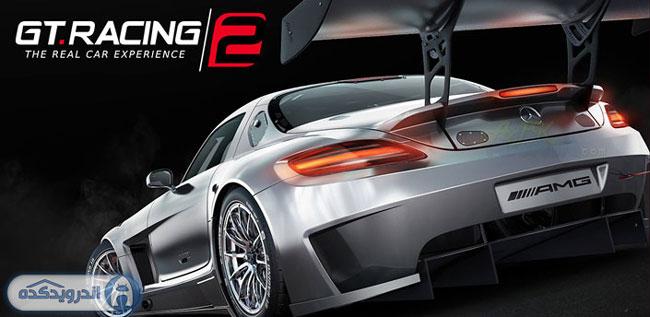 دانلود بازی جی تی ریسینگ ۲ : تجربه مسابقات واقعی GT Racing 2: The Real Car Exp v1.0.2 همراه دیتا