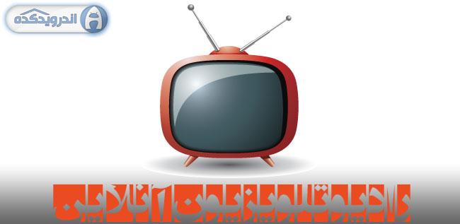 دانلود برنامه بی نظیر رادیو تلویزیون آنلاین Iran TV v1.6