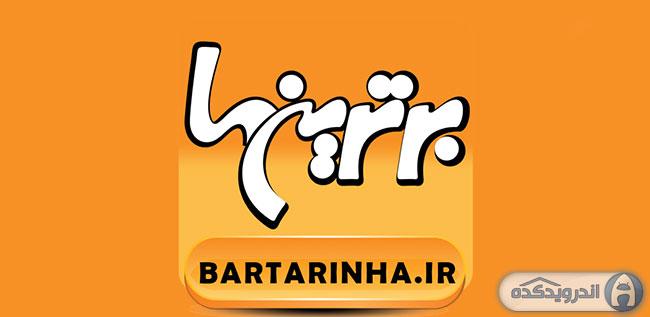 دانلود برنامه برترینها Bartarinha v1.8.0