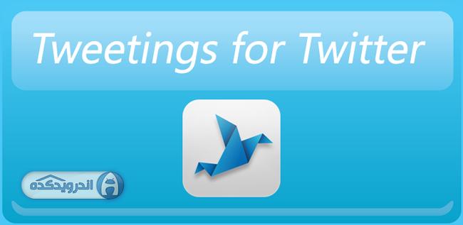 دانلود برنامه توییتر Twitter v5.0.5