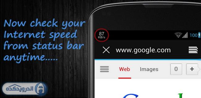 دانلود برنامه مشاهده سرعت اینترنت Internet Speed Meter v1.4.4 اندروید