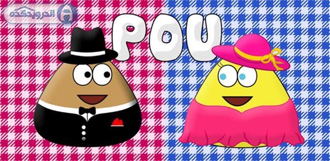 دانلود بازی مراقبت از پو Pou v1.4.9