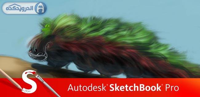 دانلود برنامه نقاشی SketchBook Pro v3.0 اندروید