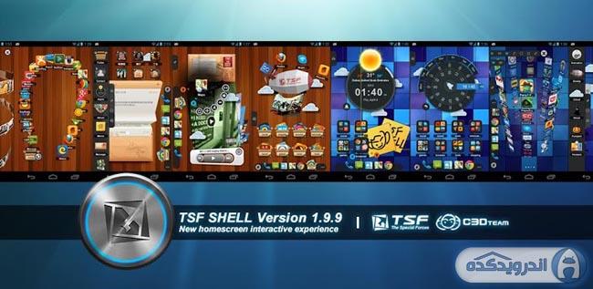 دانلود لانچر بسیار زیبای سه بعدی TSF Shell v2.0.1