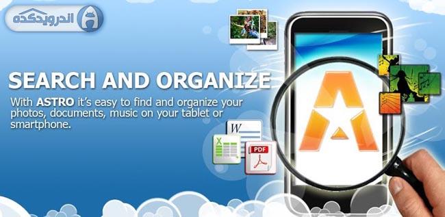 دانلود برنامه مدیریت فایل ها ASTRO File Manager with Cloud PRO v4.5.629 اندروید