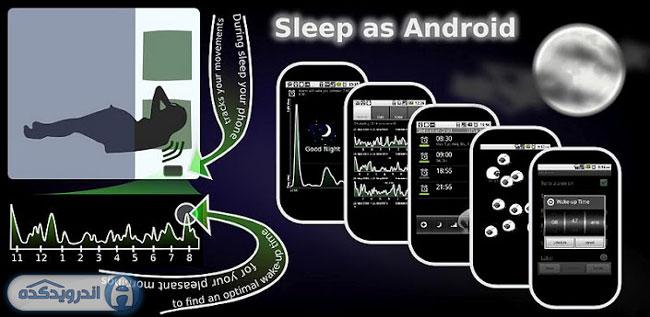 دانلود برنامه خواب به عنوان اندروید Sleep as Android FULL v20141031 build 928 اندروید