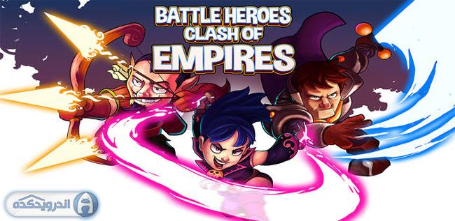 دانلود بازی قهرمانان نبرد : برخورد امپراتوری Battle Heroes:Clash of Empires 1.0.2