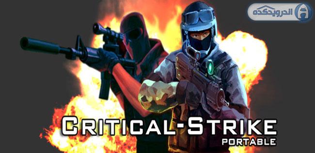 دانلود بازی اعتصاب انتقادی Critical Strike Portable v3.587 اندروید + پول بی نهایت