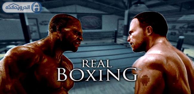 دانلود بازی بوکس واقعی Real Boxing v1.5.1 همراه دیتا