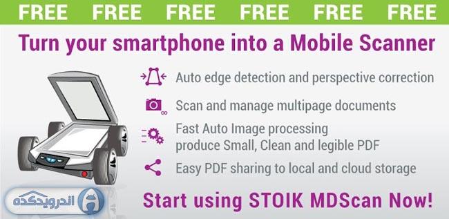 دانلود برنامه اسکنر اسناد Mobile Doc Scanner (MDScan) v2.0.41