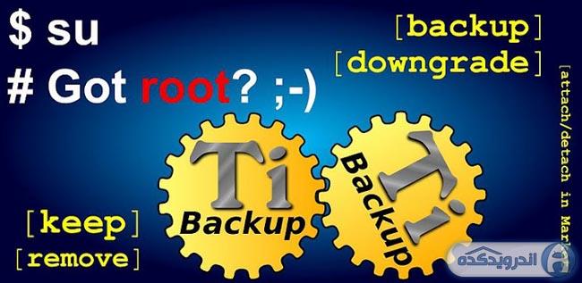 دانلود برنامه تیتانیوم بکاپ نسخه حرفه ای Titanium Backup ★ root v6.1.5.6