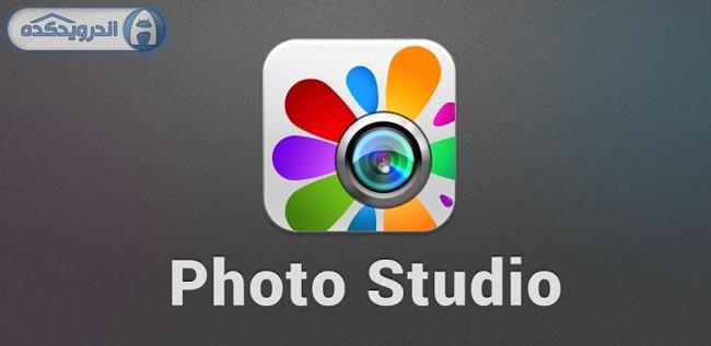 دانلود برنامه استودیو عکس نسخه حرفه ای Photo Studio PRO v1.4.0.3 اندروید
