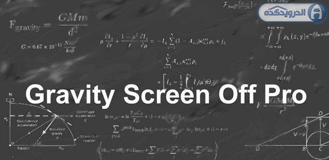 دانلود برنامه روشن و خاموش کردن صفحه نمایش با جاذبه Gravity Screen Pro – On/Off v1.87.0 اندروید