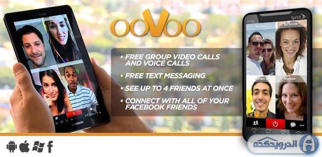 دانلود برنامه تماس صوتی و تصویری رایگان ooVoo Video Call, Text & Voice v2.2.6 اندروید