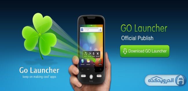 دانلود لانچر قدرتمند GO Launcher EX v4.08