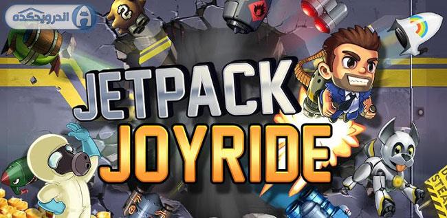 دانلود بازی زیبا و محبوب Jetpack Joyride v1.7 اندروید + همه چیز بی نهایت + تریلر