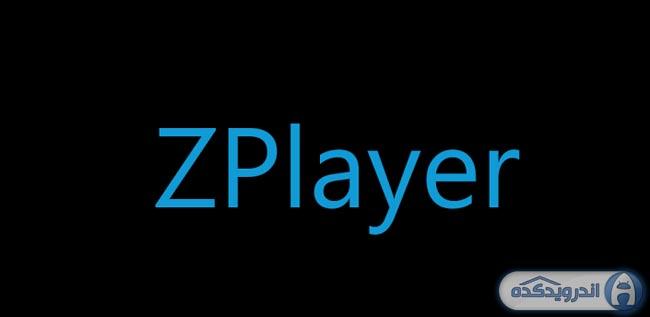دانلود موزیک پلیر ZPlayer v3.99.9