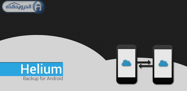 دانلود برنامه تهیه بک آپ Helium Premium – App Sync and Backup v1.1.2.9 اندروید