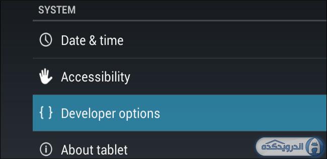 آموزش دسترسی به منوی Developer Options و فعال سازی USB Debugging در اندروید ۴٫۲