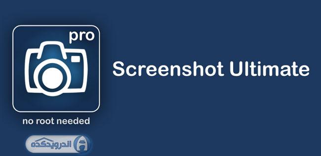 دانلود برنامه تهیه اسکرین شات Screenshot Ultimate Pro v2.9.18 اندروید – بدون نیاز به روت