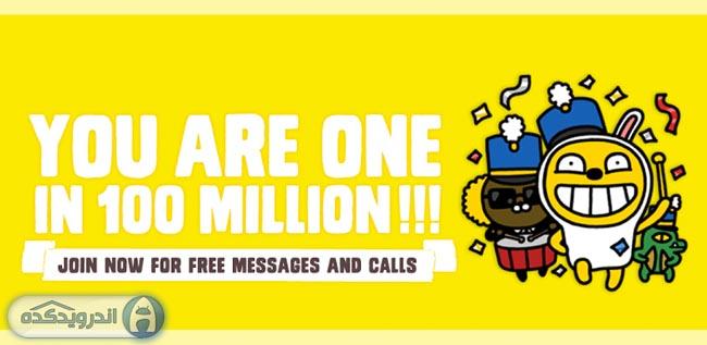 دانلود برنامه مسنجر رایگان KakaoTalk: Free Calls & Text v4.6.8 اندروید