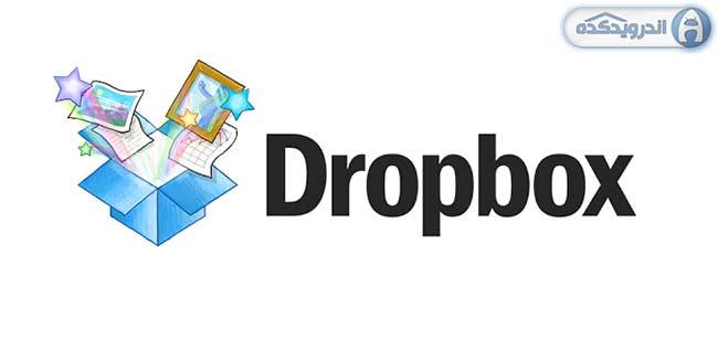 دانلود برنامه درآپ باکس Dropbox v2.4.8.10 اندروید