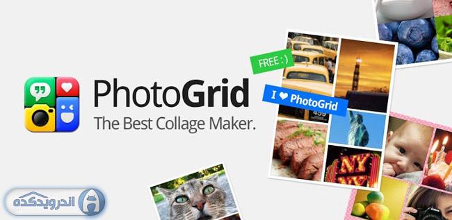 دانلود برنامه ایجاد تصاویر خارق العاده Photo Grid – Collage Maker Premium v5.131 اندروید