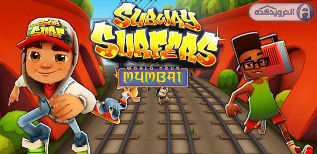 دانلود بازی موج سواران مترو Subway Surfers v1.17.0 + نسخه پول بی نهایت