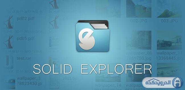 دانلود برنامه فایل منیجر Solid Explorer FULL v2.0 Alpha v150307.F.1 به همراه کرک