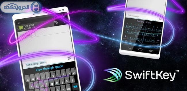 دانلود کیبورد هوشمند SwiftKey Keyboard + Emoji v5.1.2.75 اندروید – پشتیبانی از زبان پارسی