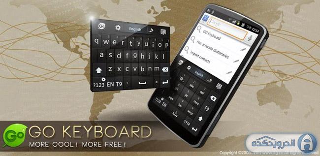 دانلود کیبورد حرفه ای GO Keyboard v2.10 اندروید + پشتیبانی از زبان پارسی