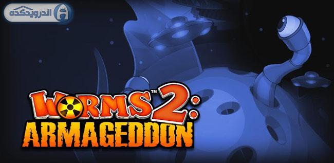 دانلود بازی کرم ها ۲ : مبارزه نهایی Worms 2: Armageddon v1.4.0 همراه دیتا